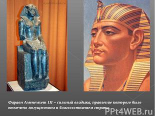 Фараон Аменемхет III – сильный владыка, правление которого было отмечено могущес