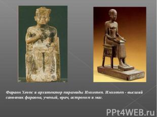 Фараон Хеопс и архитектор пирамиды Имхотеп. Имхотеп - высший сановник фараона, у