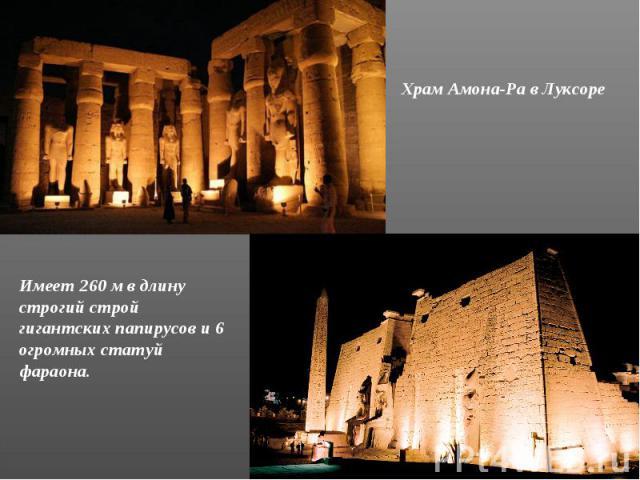 Храм Амона-Ра в Луксоре Имеет 260 м в длину строгий строй гигантских папирусов и 6 огромных статуй фараона.