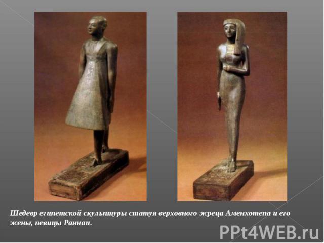 Шедевр египетской скульптуры статуя верховного жреца Аменхотепа и его жены, певицы Раннаи.