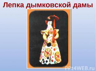 Лепка дымковской дамы