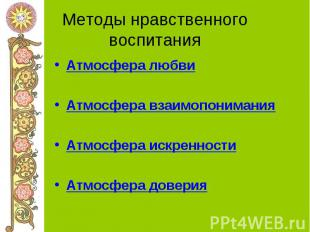 Методы нравственного воспитания Атмосфера любвиАтмосфера взаимопониманияАтмосфер