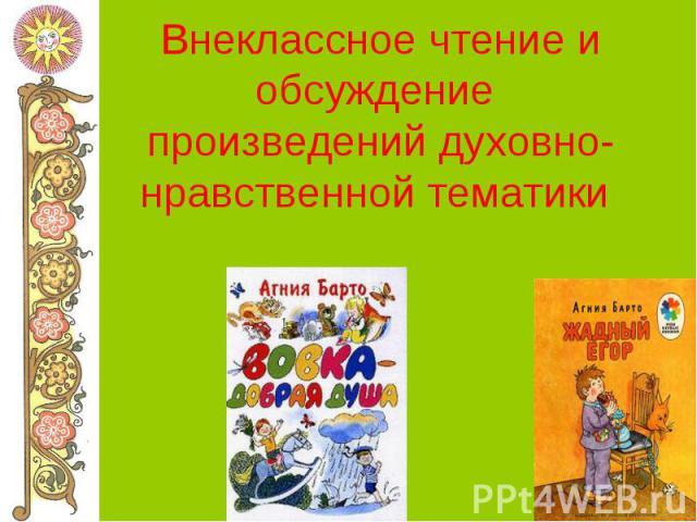 Внеклассное чтение и обсуждение произведений духовно-нравственной тематики