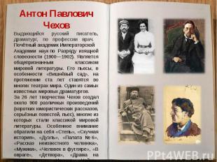 Антон Павлович ЧеховВыдающийся русский писатель, драматург, по профессии врач. П