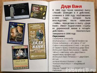 Дядя ВаняВ 1889 году Чехов закончил пьесу «Леший» (комедия в 4 действиях, сочине