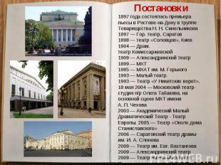 Постановки1897 годасостоялась премьера пьесы вРостове-на-Дону в труппе Товарищ