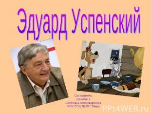 Эдуард Успенский СоставительШемягинаСветлана АлександровнаМОУ СОШ №29 г.Тверь