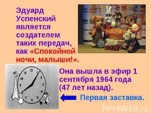 Эдуард Успенский является создателем таких передач, как «Спокойной ночи, малыши!