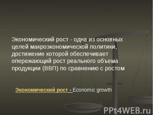 Экономический рост - одна из основных целей макроэкономической политики, достиже