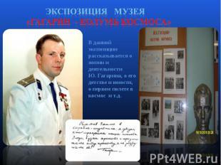 Экспозиция музея «Гагарин - колумб космоса» В данной экспозиции рассказывается о