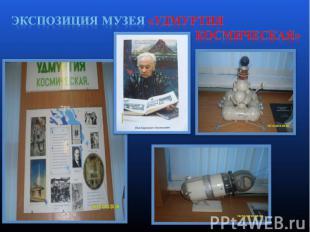 Экспозиция музея «Удмуртия космическая»
