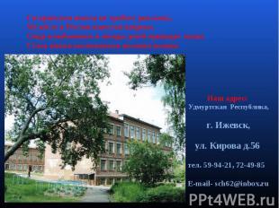 Гагаринская школа не требует рекламы,Музей ее в России известен широко.Сюда влюб