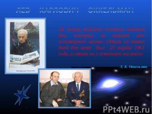 ЛЕВ КАРЛОВИЧ ОККЕЛЬМАН «В жизни каждого человека бывают дни, которые он помнит в