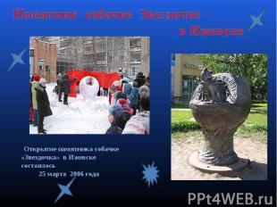 Памятник собачке Звездочке в Ижевске Открытие памятника собачке «Звездочка» в Иж