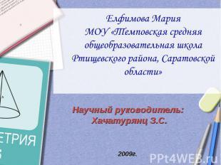 Елфимова МарияМОУ «Темповская средняя общеобразовательная школа Ртищевского райо