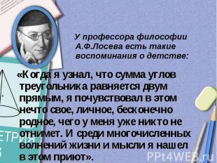 У профессора философии А.Ф.Лосева есть такие воспоминания о детстве: «Когда я уз