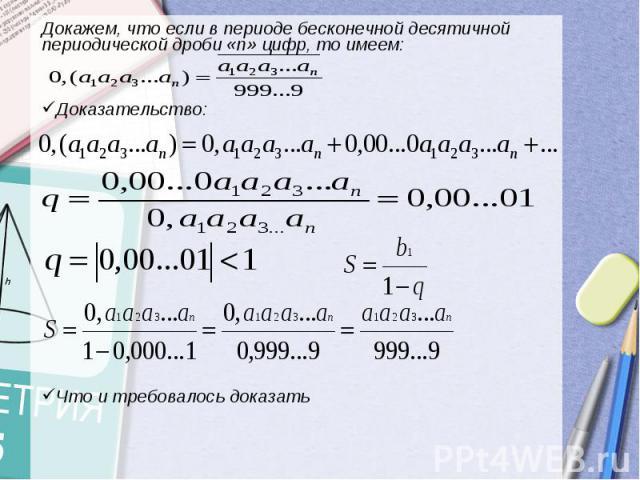 Докажем, что если в периоде бесконечной десятичной периодической дроби «n» цифр, то имеем:Доказательство:Что и требовалось доказать
