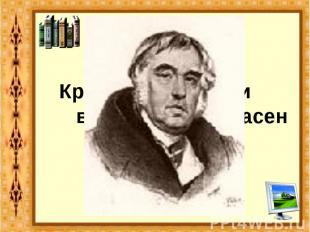 Тема занятия: Крылатые слова и выражения из басен И.А. Крылова