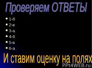 Проверяем ОТВЕТЫ 1-б2-в3-а4-б5-в6-а И ставим оценку на полях