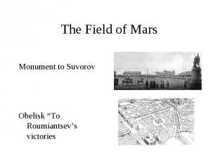 "The Field of Mars Monument to SuvorovObelisk ""To Roumiantsev's victories"