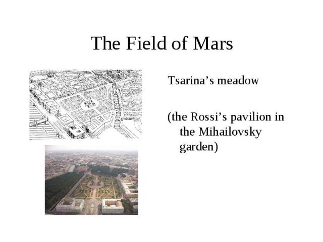 The Field of Mars Tsarina's meadow (the Rossi's pavilion in the Mihailovsky garden)