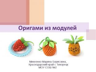 Оригами из модулей Михеенко Марина Борисовна, Краснодарский край г. ТихорецкМОУ