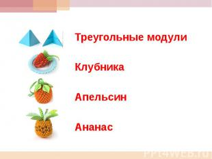 Треугольные модулиКлубникаАпельсинАнанас