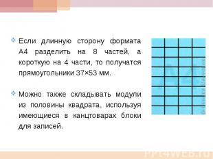 Если длинную сторону формата А4 разделить на 8 частей, а короткую на 4 части, то