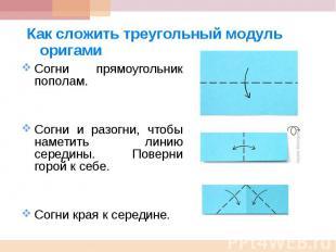 Как сложить треугольный модуль оригами Согни прямоугольник пополам.Согни и разог