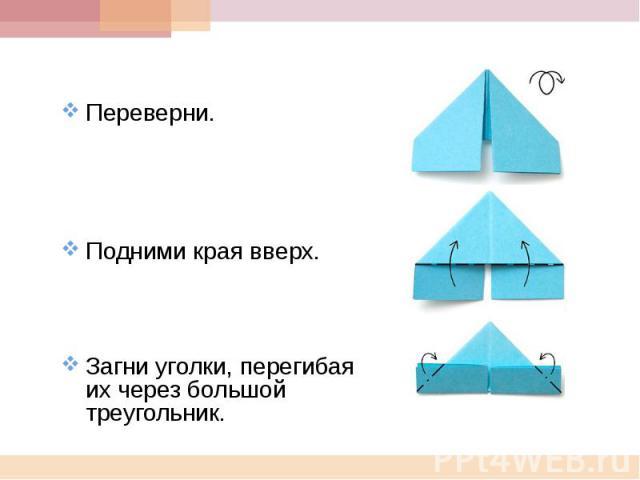 Переверни.Подними края вверх. Загни уголки, перегибая их через большой треугольник.