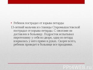 Ребенок пострадал от взрыва петарды13-летний мальчик из станицы Старомышастовско