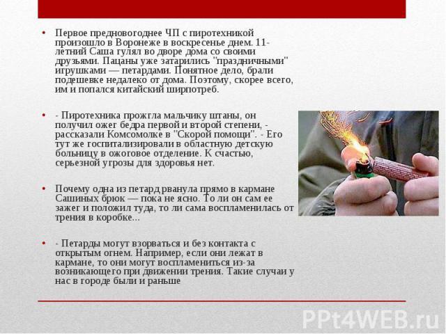 Первое предновогоднее ЧП с пиротехникой произошло в Воронеже в воскресенье днем. 11-летний Саша гулял во дворе дома со своими друзьями. Пацаны уже затарились