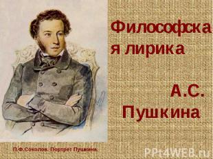 Философская лирика А.С. Пушкина П.Ф.Соколов. Портрет Пушкина.