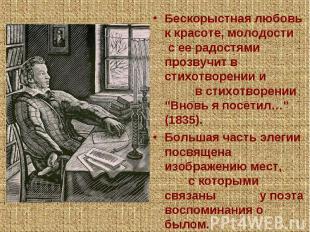 Бескорыстная любовь к красоте, молодости с ее радостями прозвучит в стихотворени