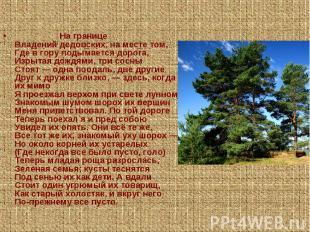 На границеВладений дедовских, на месте том,Где в гору подымается дорога,Изрытая