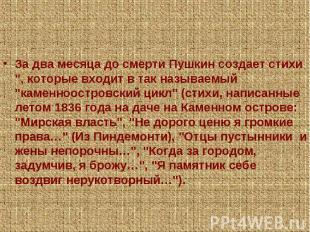 """За два месяца до смерти Пушкин создает стихи """", которые входит в так называемый"""