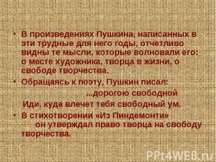 В произведениях Пушкина, написанных в эти трудные для него годы, отчетливо видны