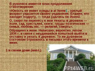 В рукописи имеется план продолжения стихотворения: «Юность не имеет нужды в at h