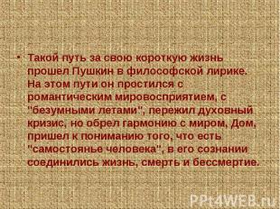 Такой путь за свою короткую жизнь прошел Пушкин в философской лирике. На этом пу