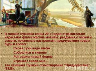 В лирике Пушкина конца 20-х годов стремительно нарастают философские мотивы: раз