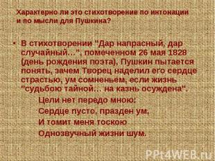 Характерно ли это стихотворение по интонации и по мысли для Пушкина? В стихотвор