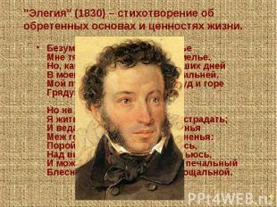 """""""Элегия"""" (1830) – стихотворение об обретенных основах и ценностях жизни. Безумны"""