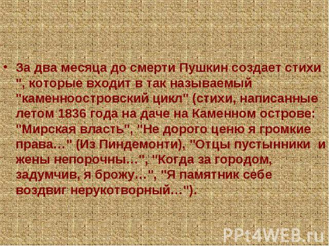 За два месяца до смерти Пушкин создает стихи