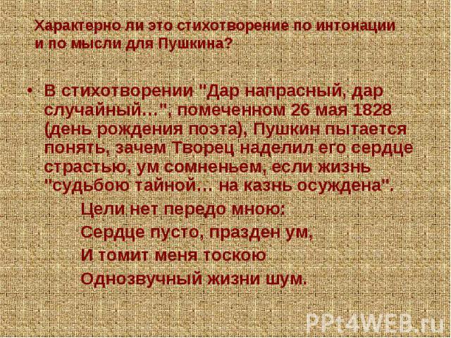 Характерно ли это стихотворение по интонации и по мысли для Пушкина? В стихотворении