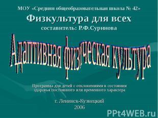 МОУ «Средняя общеобразовательная школа № 42»Физкультура для всехсоставитель: Р.Ф