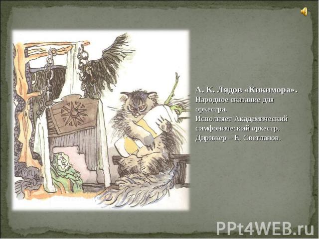 А. К. Лядов «Кикимора». Народное сказание для оркестра. Исполняет Академический симфонический оркестр. Дирижер – Е. Светланов.