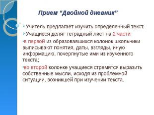 """Прием """"Двойной дневник"""" Учитель предлагает изучить определенный текст.Учащиеся д"""