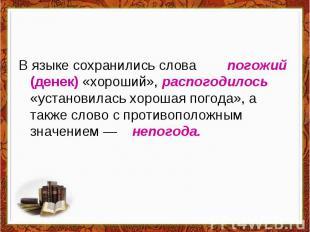 В языке сохранились слова погожий (денек) «хороший», распогодилось «установилась