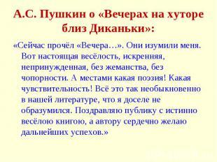 А.С. Пушкин о «Вечерах на хуторе близ Диканьки»: «Сейчас прочёл «Вечера…». Они и
