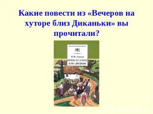 Какие повести из «Вечеров на хуторе близ Диканьки» вы прочитали?